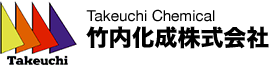竹内化成株式会社